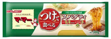 マ・マー つけて食べるスパゲティ1.4mm