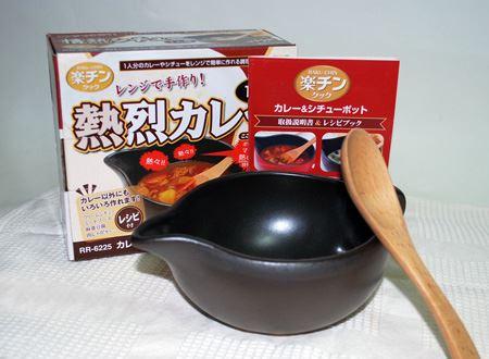 楽チンクック 熱烈カレー(1人用)