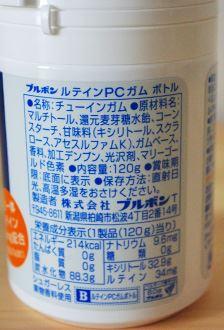 ボトル1個あたり、ルテイン34ミリグラム、キシリトール32.9グラム配合
