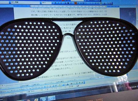 写真では、穴を通して光が見えるだけですが、メガネをかけるとちゃんと見えるのが不思議です