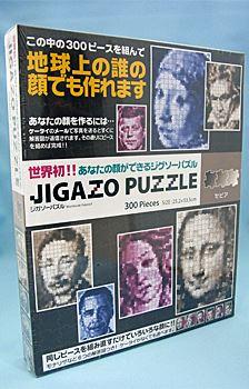 ジガゾーパズル