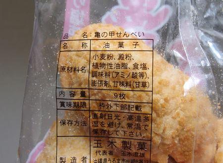 原材料にはお米ではなく小麦粉が使われています