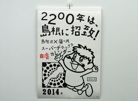 島根県×鷹の爪 スーパーデラックス自虐カレンダー2014