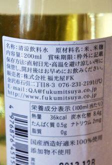 裏面の原料表示です。原材料は米と米麹。アルコール分0%のため、清涼飲料水の扱いです。100mlあたり36kcalとカロリーも控えめ