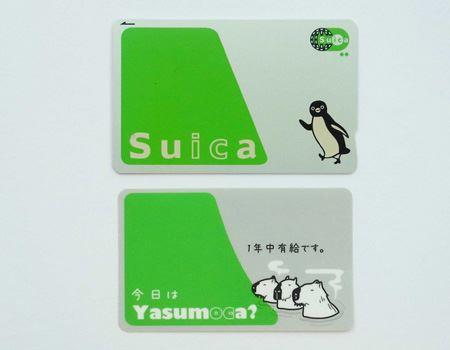 Fun IC CARD sticker