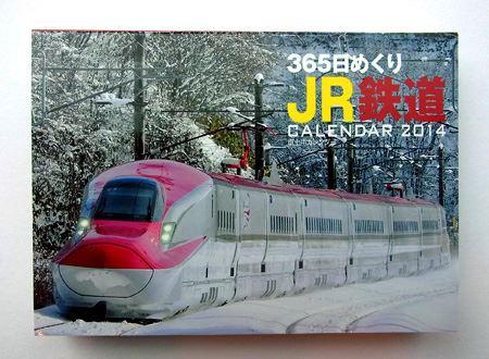 365日めくり JR鉄道カレンダー2014