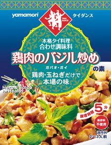 鶏肉のバジル炒めの素
