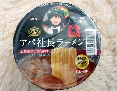なんと「アパ社長ラーメン」も発売されていました。有名ラーメン店の麺屋武蔵の監修で、こちらも味が気になります