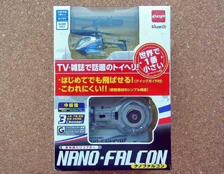 ナノファルコン(NANO-FALCON)