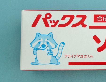 洗太くんは横浜生まれの男の子だそうですよ