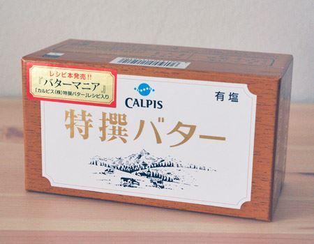 カルピスバター
