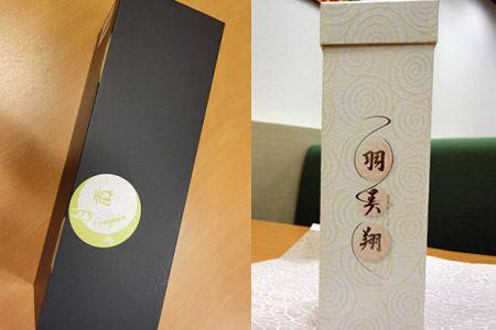 高級感がある黒い箱に入って届きます。開けてみると土佐和紙で出来たストック用ボックスが登場