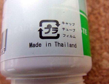 メイド・イン・タイランドの製品です