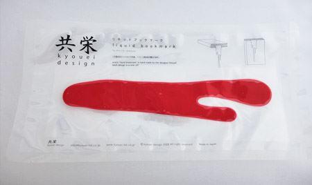 共栄デザイン liquid bookmark(リキットブックマーク)