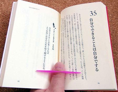 これならページが閉じたりせず、安定して本を持てます