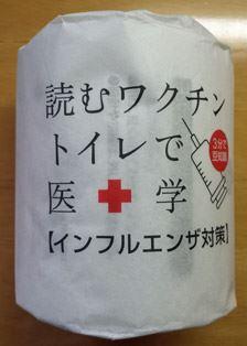 読むワクチン トイレで医学 インフルエンザ対策ロール
