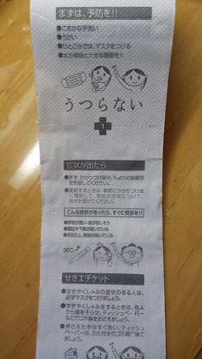手の洗い方、咳をする時のエチケットなどの予防法やかかってしまった時の心得が載っています。女の子とお医者さんのイラストが可愛らしい