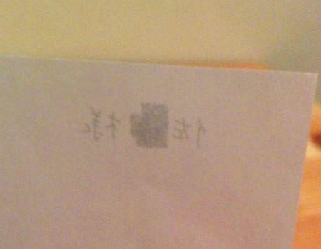 特殊文字によって、裏から見ても紙に直接書かれた最初の文字が透けるのを防ぎます
