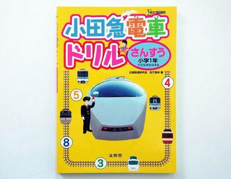 小田急電車ドリル