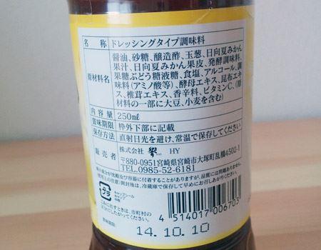 原材料は醤油ベースで醸造酢などの調味料をバランスよく配合し、ノンオイルながらしっかりとお野菜に浸透します