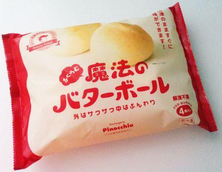 ふくらむ魔法の冷凍パン