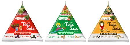 味の素「トスサラ®」シリーズ