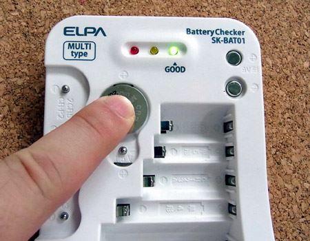 ボタン形やコイン形電池の場合は指で押さえた状態でチェックします