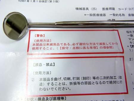 中にはこんな説明書が。減菌をしてから使うようです。医療用ですもんね