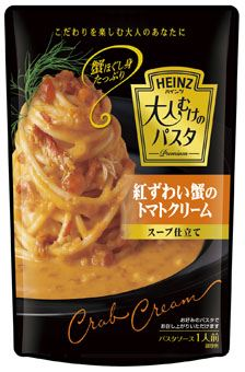 紅ずわい蟹のトマトクリーム スープ仕立て