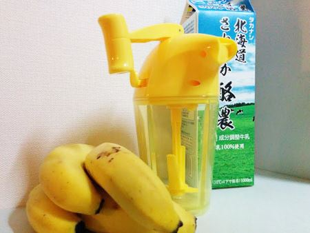 用意するのは、バナナ(1本)と牛乳約100ml。お好みで砂糖も。蓋をしめてハンドル部を乗せた後、引き上げます。後はグルグル30秒回すだけ!