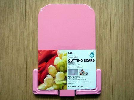 2色ハンギングまな板