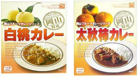 白桃カレー 太秋柿カレー