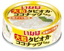 大粒タピオカ・ココナッツミルク