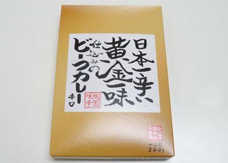 祇園味幸 日本一辛い黄金一味仕込みのビーフカレー