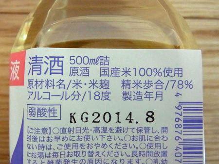 アルコール度は通常の日本酒よりも少し高めの18度