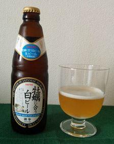 キレイな琥珀色で、きめ細やかな泡が特徴の白ビール。非加熱処理のため、生きたビール酵母が味わえます