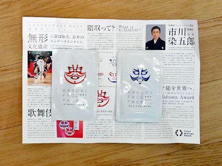 中には2種類の隈取がデザインされたパックが入っております。パッケージの中面では歌舞伎や隈取のことが詳しく解説されております