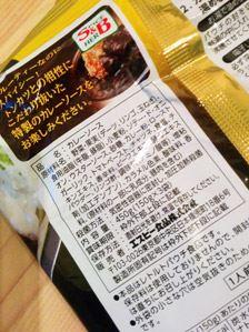 原材料チェック。カレーソースなので、カレーの具材が入っている訳でなく、ソース系の調味料がメインのようです