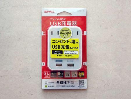 コンセント2口付USB充電器