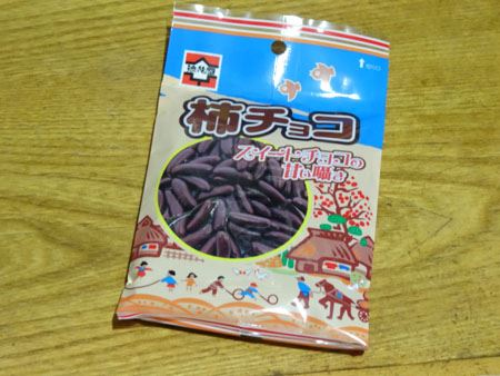 「スイートチョコの甘い囁き」浪花屋製菓 柿チョコ