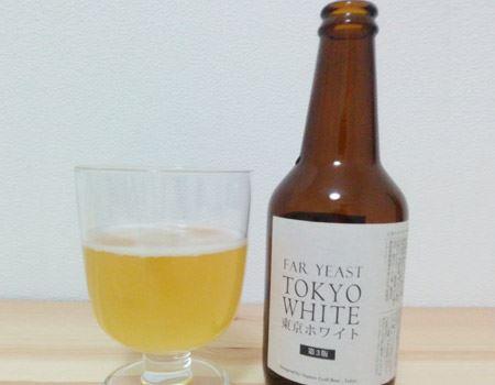 """""""東京ホワイト""""。パッと見のイメージはクールで洗練されたスッキリ系なのに、ひと口含むとピリリと小粒のきいた辛さが刺激的なビール"""