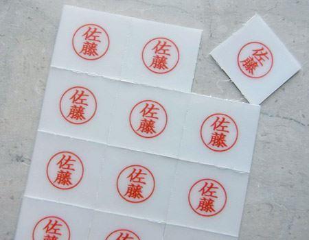 印影を白い裏紙とともにミシン目で切り離します