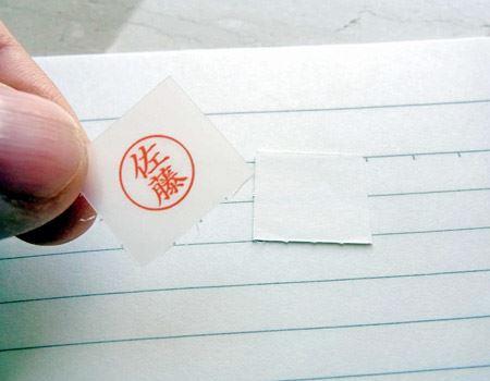 さらに裏紙をはがし、半透明の部分のみを使います