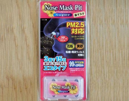 ノーズマスクピットスーパー(Nose Mask Pit Super)