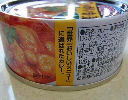 """缶の側面にも、""""「世界一おいしいメニュー」に選ばれたカレー""""と書かれています"""
