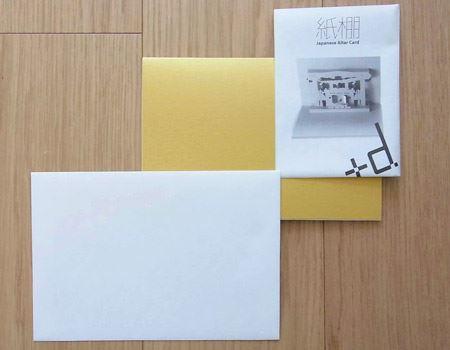 封筒も付属しているので、切手を貼ればそのまま郵便で送ることもできます