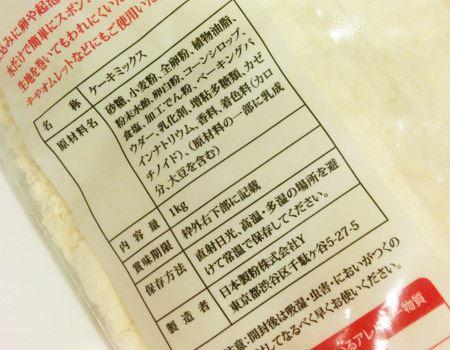 気になる原材料表示。全卵分粉や卵白粉、植物油脂などが卵やバターの代わりをしているようです