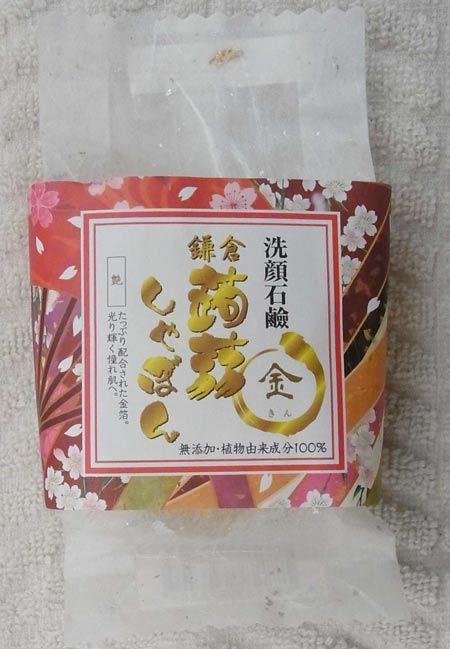 鎌倉蒟蒻(こんにゃく)しゃぼん