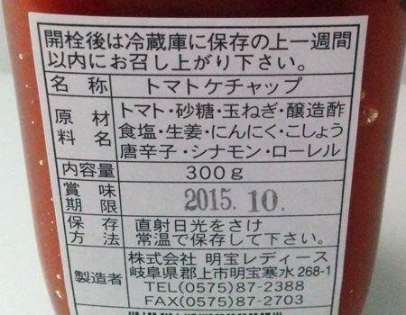 日本一のトマトケチャップの秘密の調合は裏面に……