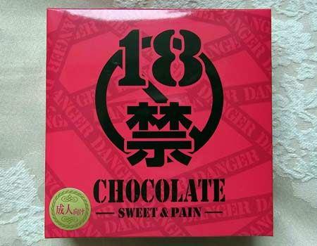18禁CHOCOLATE(チョコレート)